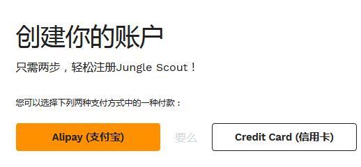 Jungle Scout支持支付宝支付